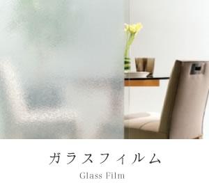 画像:ガラスフィルム